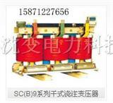 SC(B)9系列干式浇注变压器