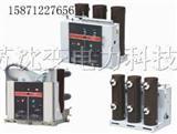 VS1-12/1250-31.5型户内高压真空断路器