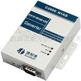 C2000 N1AS RS485/422转TCP/IP串口转换器