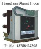 VS1(ZN63A)户内高压真空断路器