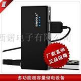 便携式手机移动电源4000黑色三代 充电器\备用电池