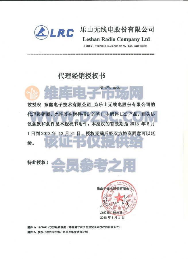 LRC代理证