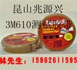 苏州昆山太仓上海3m610胶带测试胶带