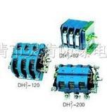 DH2/7-80、125、200隔离换向开关