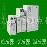 净化稳压器|JJW净化稳压器-净化电源【力威公司】