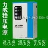 全自动三相大功率稳压器|补偿式电力稳压器价格