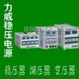 合肥直流稳压电源|数字电源|可调直流高压电源(高压电源)