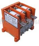 CKJ5-80/1140型交流真空接触器