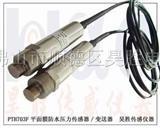 压阻平面膜压力传感器,