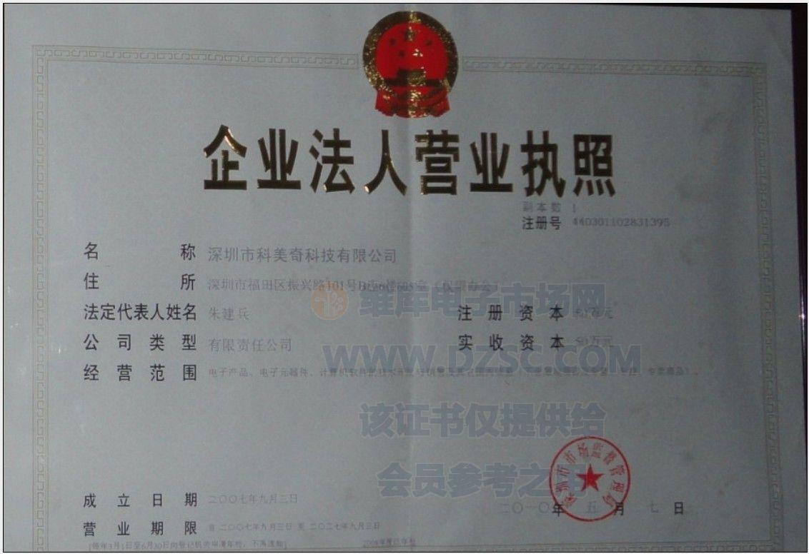 深圳市科美奇科技有限公司