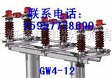 GW4-12 GW4-35 GW5-40.5 GW5-35高压隔离开关