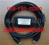 山东济南/天津永宏plc编程电缆USB-FBS-232P0