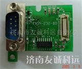 山东济南/天津市三菱接口通讯板FX1N-232-BD