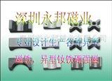 设计生产异型磁铁|钕铁硼异型强磁|不规则磁铁
