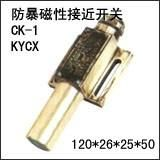磁性开关、防爆磁性接近开关、KYCX-10
