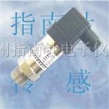 液体压力变送器厂家,液体传感器