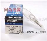PHILIPS7388 6V20W手术显微镜灯泡