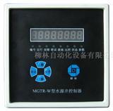 MGTR-W水资源控制器