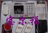 家用无线防盗器 红外线报警器