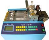 焊带切带机,太阳能焊带自动切断,光伏焊带裁断机