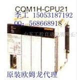 潍坊CQM1H-CPU21 山东欧姆龙CPU模块济南现货