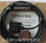 欧姆龙编程线CQM1-CIF02 RS232接口CPM1A等编程
