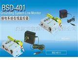 ESD在线监控器