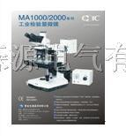 MA1001反射工业显微镜|工业显微镜|显微镜