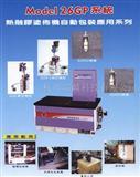 封箱机(配套喷热熔胶水机)
