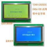 240128图形点阵液晶显示屏及液晶显示模组