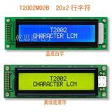 2002字符单色LCD液晶显示屏