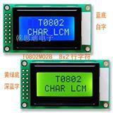 LCD0802,1601,2002,4004点阵液晶模块