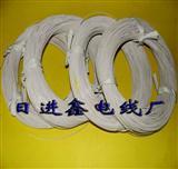 白色铁氟龙电线   耐高温电线   UL电子线