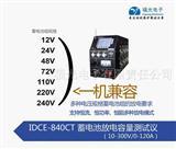 IDCE-840CT蓄电池放电测试仪