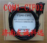 欧姆龙PLC编程电缆下载线CQM1-CIF02可货到付款