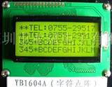 全新 / 1604A/ LCD模块/液晶模块/单色液晶屏