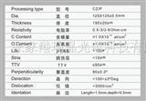 单晶硅片125*125