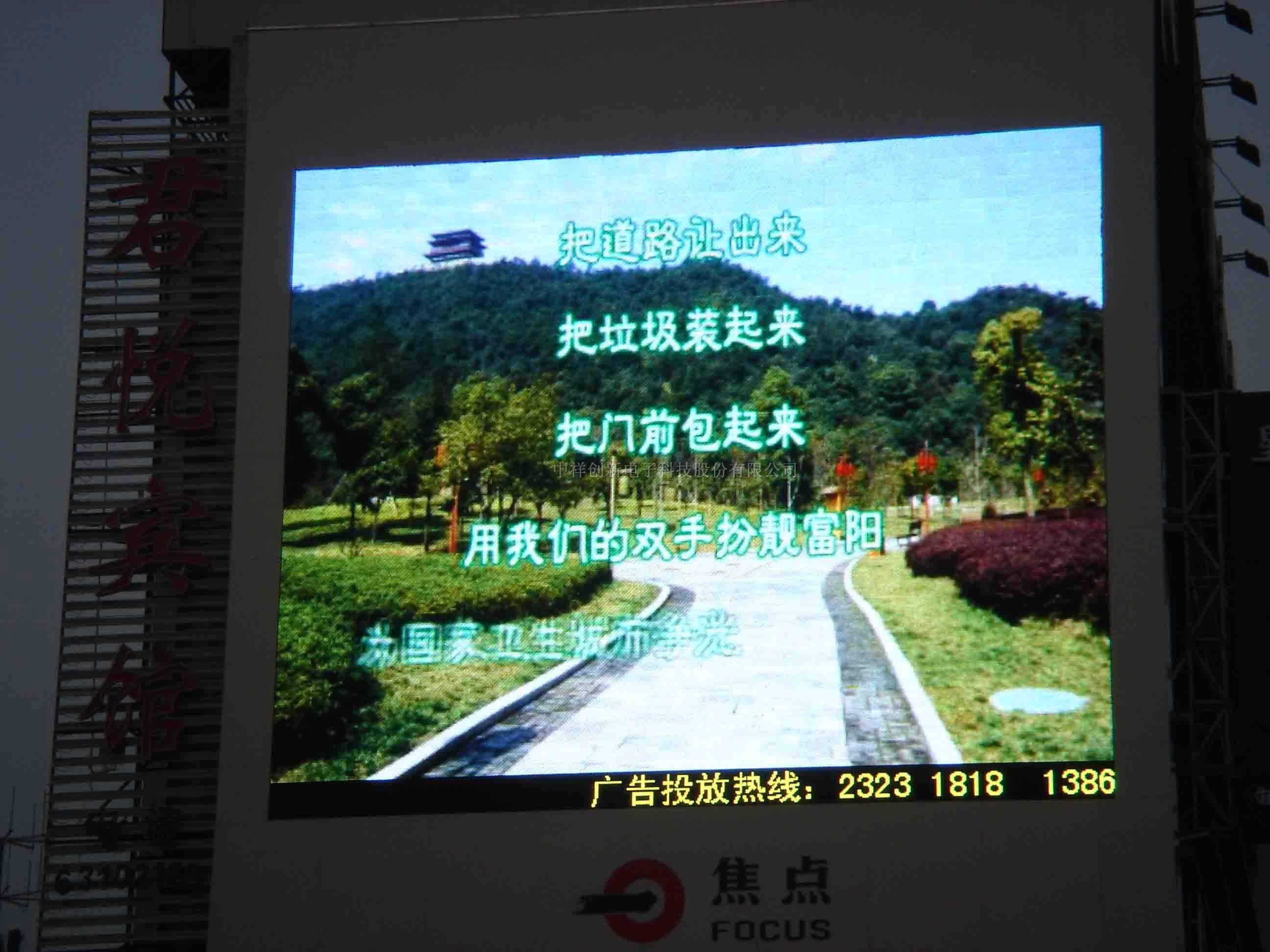 濟南全彩led顯示屏圖片