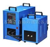 表面淬火设备高频感应加热设备高频加热机