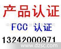 LED感应灯CE,FCC认证,ROHS认证中心