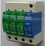 高仿OBO防雷器 浪涌保护器V20-C/3+NPE