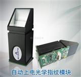光学指纹模块ZAZ-010-B