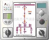 AL-KZX系列开关柜智能操显装置