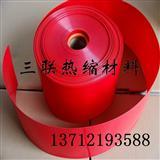 绝缘套管  红色PVC热收缩管   PVC热缩套管(图)