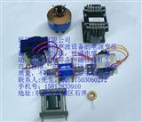 台湾15K-20K超声波塑焊机变压器套件