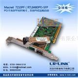Macnet7210PF-SFP PCI千兆SFP光纤网卡