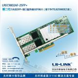 服务器专用万兆光纤网卡/一款高端万兆光纤网卡【LR-Link品牌】