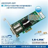 LR-Link品牌,中国网络与信息安全市场优秀品牌,光纤网卡专业生产
