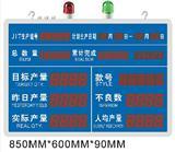 led生产管理看板,led电子看板