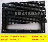 精迅伟业LED塑胶套件P16全彩套件(后维护)